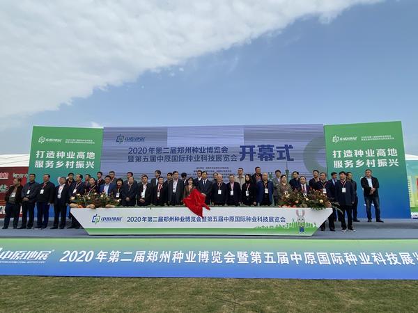 第二届郑州种业博览会暨第五届中原国际